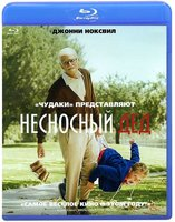 Несносный дед (Blu-Ray) / Jackass Presents: Bad Grandpa