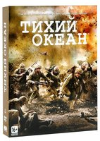 Тихий океан (5 DVD) / The Pacific