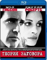 Blu-Ray Теория заговора (Blu-Ray) / Conspiracy Theory