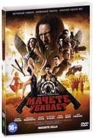 ������ ������� (DVD) / Machete Kills