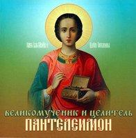 Великомученик и целитель Пантелеимон. Житие, чудеса, акафист