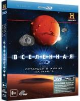 Вселенная: Остаться в живых на Марсе (Real 3D Blu-Ray + Blu-Ray) (2 Blu-Ray)