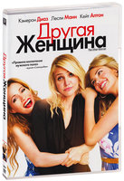 DVD Другая женщина / The Other Woman