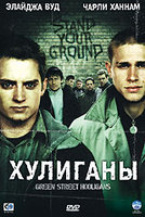 DVD Хулиганы / Hooligans / Green Street Hooligans