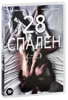 28 ������ (DVD) / 28 Hotel Rooms