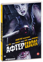 DVD �������� / Aftershock