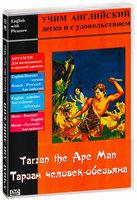 Учим английский легко и с удовольствием: Тарзан - человек-обезьяна