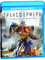 Blu-Ray Трансформеры: Эпоха истребления (Real 3D Blu-Ray) / Transformers: Age Of Extinction