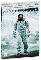 Интерстеллар (DVD) / Interstellar