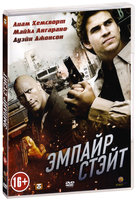Эмпайр Стэйт (DVD) / Empire State