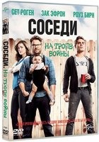 ������. �� ����� ����� (DVD) / Neighbors