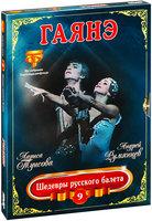 Шедевры русского балета. Выпуск 9: Гаянэ / Туисова, Румянцев