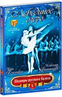 Шедевры русского балета. Выпуск 5: Лебединое озеро / Плисецкая, Богатырев