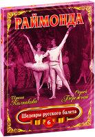 Шедевры русского балета. Выпуск 6: Раймонда / Колпакова, Бережной