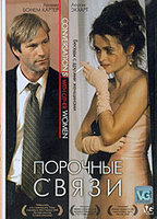 DVD Порочные связи / Conversations with Other Women