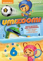 DVD ������� �������. ������ 3 / Team Umizoomi
