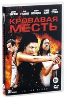 �������� ����� (DVD) / In the Blood