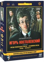 Народный артист. Костолевский Игорь (4 DVD) / Tegeran - 43 / Assassination Attempt / The Eliminator
