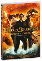 ����� �������: ���� ������� (DVD) / Percy Jackson: Sea of Monsters