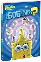 ����� ��� ���������� �����. ������ 10. ��� �� ���? � ����� ������? (DVD) / Spongebob Squarepants