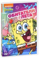 ����� ��� ���������� �����. ������ 19. ��������� ���� (DVD) / Spongebob Squarepants