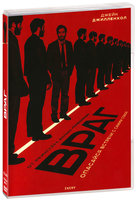 Враг (DVD) / Enemy