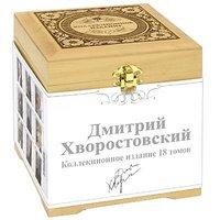 dvd Дмитрий Хворостовский. Коллекционное издание (18 CD)