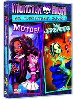 ����� ��������: ��� ������������� ������� (DVD) / Monster High