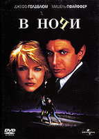 В ночи (DVD) / Into the Night