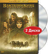 DVD ��������� �����. �������� ������ / The Lord of the Rings: The Fellowship of the Ring