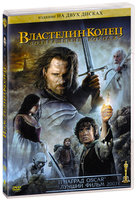 DVD Властелин Колец. Возвращение Короля. / The Lord of the Rings: The Return of the King