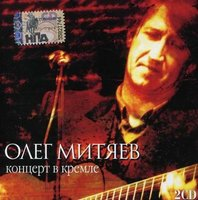 Audio CD Олег Митяев: Концерт в Кремле