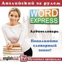 ���������� �� �����. Word Express (���������� CD)