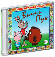 Audio CD Винни Пух