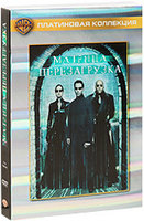 �������: ������������ (2 DVD) / The Matrix Reloaded