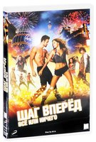��� �����: �� ��� ������ (DVD) / Step Up: All In