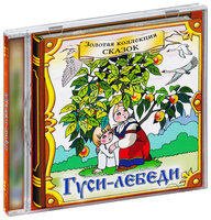 Audio CD Гуси-лебеди