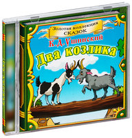 Audio CD Два козлика