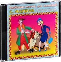 С. Маршак. Стихи и сказки (Аудиокнига CD)