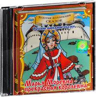 Марья Моревна - прекрасная королевна