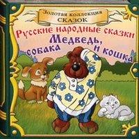 Медведь, собака и кошка