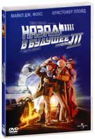 DVD Назад в будущее 3 / Back to the Future Part III