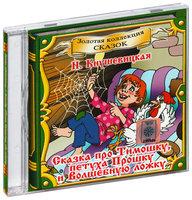 Сказка про Тимошку (Аудиокнига CD)