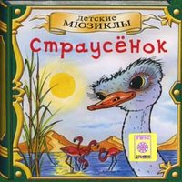 Audio CD Страусёнок