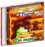 Л.Толстой. Три медведя