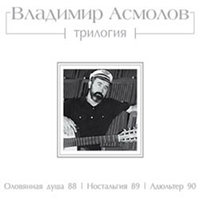 Audio CD Владимир Асмолов: Трилогия