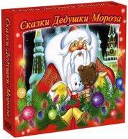 Сказки Дедушки Мороза (2 CD)