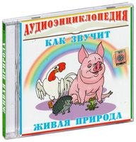 Аудиоэнциклопедия. Как звучит живая природа
