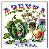 Audio CD Азбука растений