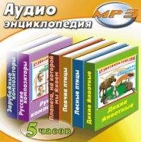 АУДИОэнциклопедия